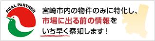 宮崎市内の物件のみに特化し、市場に出る前の情報をいち早く察知します!