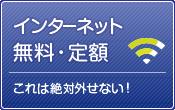 インターネット無料・定額