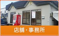 店舗・事務所